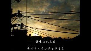 君生まれし日/ナオト・インティライミ