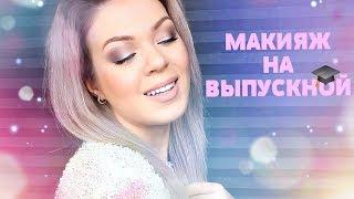 БЮДЖЕТНЫЙ макияж на ВЫПУСКНОЙ 2017 | КАК сделать ИДЕАЛЬНЫЙ ТОН | EH