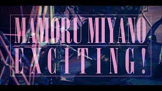 宮野真守「EXCITING!」MUSICVIDEO+MAKING