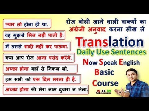Learn translation For Speaking English | Translate into English | N K Mishra Classes