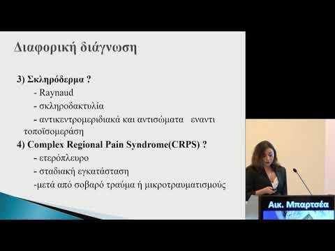 Αικ Μπαρτσέα - Palmar Fasciitis and Polyarthritis sydrome