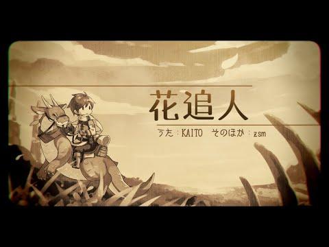 【KAITO】花追人【オリジナル曲】