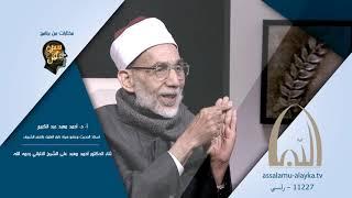 ثناؤه على الإمام الألباني رحمه الله - د.أحمد معبد عبد الكريم