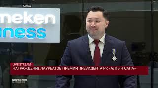 Интервью с Ерланом Сулейменовым | Трансляция Live stream