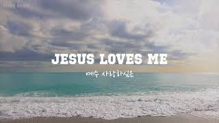 Jesus Loves Me / 예수사랑하심은 / 찬송가 편곡