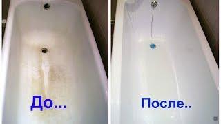 Белоснежная ванна за 5 минут чудо-средством