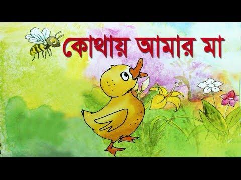 কোথায় আমার মা | Bangla Animated Funny Story For Kids 'Kothay Amar Ma'