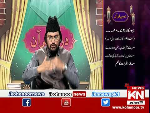 Darse Quran 27 April 2020 | Kohenoor News Pakistan