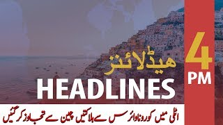 #AliZafar #SirajUlHaq #ARYNewsHeadlines   - Pakistan confirms third coronavirus death, first in Karachi.  - OPF provides food to Pakistani students in China with collaboration of NDMA.  - IHC orders to release prisoners accused of minor crimes on bail.  - PM Imran Khan orders the opening of Chaman-Spinboldak border to Afghanistan.  - Bilawal Bhutto offers to work with federal govt to combat coronavirus.  - Coronavirus: PM Imran Khan to chair NCC meeting today.  - FM Shah Mehmood Qureshi Quarantine Himself, 3rd day in progress.  - Govt working on Financial Stimulus Package to help labour class: Firdous Ashiq Awan.  - 'Armed forces fully activated to coordinate civil institutions against coronavirus': DG ISPR.  ARY News is a leading Pakistani news channel that promises to bring you factual and timely international stories and stories about Pakistan, sports, entertainment, business, amid others.  Official Facebook: https://www.fb.com/arynewsasia  Official Twitter: https://www.twitter.com/arynewsofficial  Official Instagram: https://instagram.com/arynewstv  Website : https://arynews.tv  Watch ARY NEWS LIVE: http://live.arynews.tv    Listen Live: http://live.arynews.tv/audio  Listen Top of the hour Headlines, Bulletins & Programs : https://soundcloud.com/arynewsofficial #ARYNews  ARY News Official YouTube Channel, For more video subscribe our channel and for suggestion please use the comment section.