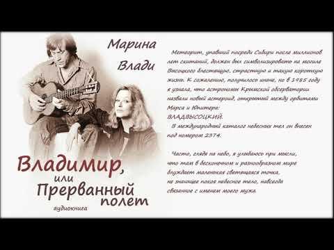 06. Марина Влади. Владимир, или Прерванный полёт. Аудиокнига.
