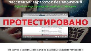 Пассивный заработок без вложений от 20$ в день на real-infomoney.ru реален? Честный отзыв.