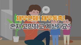 [홍보영상] 연체단계별 맞춤형 채무조정제도 시행!