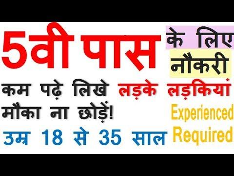 5वी पास  के लिए  नौकरी || उम्र 18 से 35 साल || लड़के लड़कियां मौका ना छोड़ें! || Salary Rs 20,200 Tk