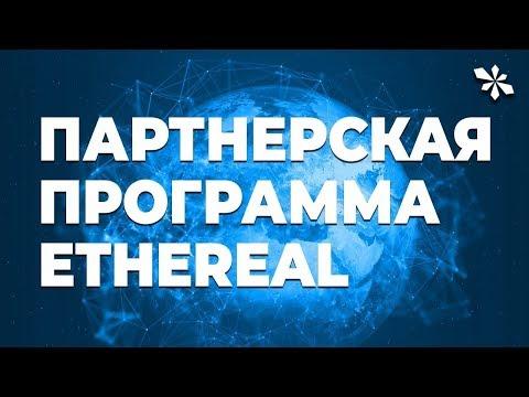 Партнерская программа в EtheReal Global