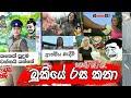 Bukiye Rasa Katha | Funny Fb Memes Sinhala | බුකියේ ආතල්| 02Jule 2020
