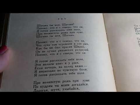 Шагане ты моя ,Шагане С.Есенин