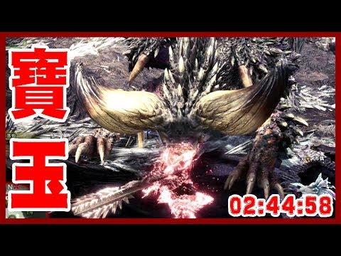 【魔物獵人世界MHW】滅盡龍-02'44'58-大劍(單)