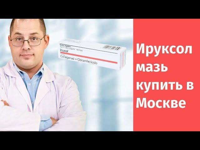 Видео Ируксол