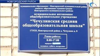 Прокуратура области обязала отремонтировать канализацию в Чечулинской школе