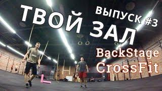 Твой Зал #3 | BackStage CrossFit | CF92