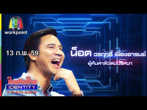 Identity Thailand (รายการเก่า) | น๊อต วรฤทธิ์ | 13 ก.พ. 59