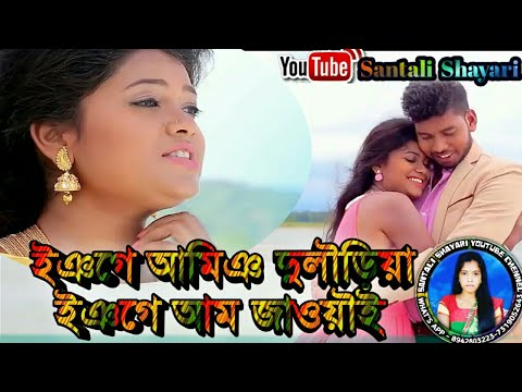 Download SANTALI SHAYARI - ইঞগে আমিঞ দুলৌড়িয়া ইঞগে আমরেন জাওয়ৗই By Voice & Desing  - Somnath Murmu HD Mp4 3GP Video and MP3