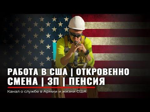 Американские работники   Работа в минус   Мои убытки   Бизнес в США   Пенсия в USA   Руденко