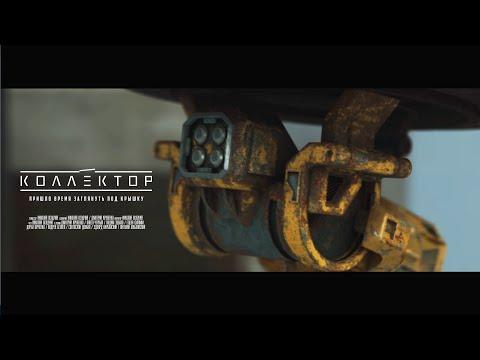 Коллектор  Короткометражный фильм