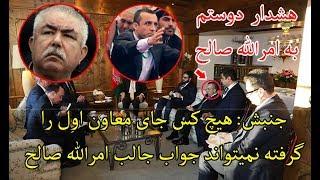 خبرتازه: اخطار جنرال دوستم به امرالله صالح، امرالله صالح دلم برایتان میسوزد