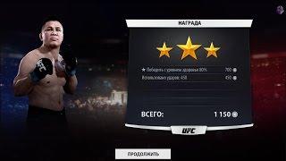 Гайд как фармить серебро в UFC mobile