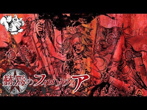 [公式] nyanyannya - 赫焉のフィロソフィア(Philosophia of Radiance) feat.KAITO&鏡音リン&初音ミク