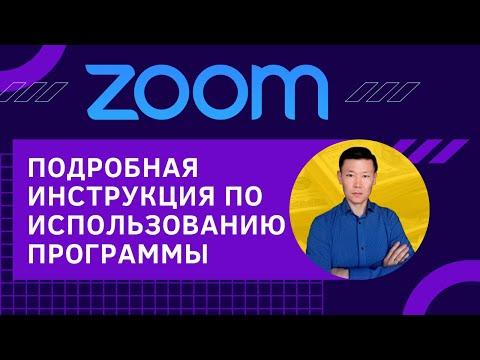 Как пользоваться ZOOM программой №1 для видео конференций