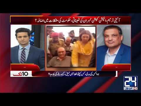 Sohail Warraich Analysis On Asif Ali Zardari Bail In 10 Tak