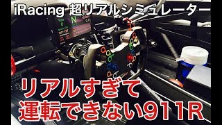 超リアルが最高難易度 911Rを試す【picar3】