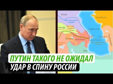 Путин такого не ожидал. Удар в спину России