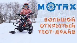 Детские снегоходы: большой открытый тест-драйв | Motax