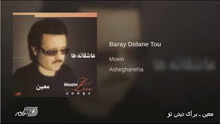 Moein  Baraye Didane To معین ـ برای دیدن تو