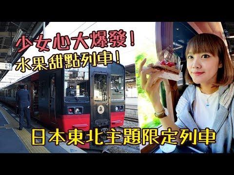 日本旅行影片/少女心大爆發!水果甜點列車!日本東北主題限定列車GO~!