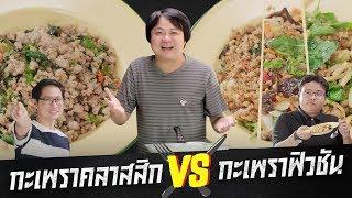 food vs food ยกที่ 8 : กะเพราคลาสสิก vs กะเพราฟิวชั่น