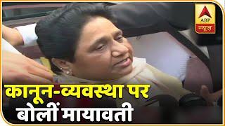 UP: Mayawati ने की राज्यपाल Anandiben Patel से मुलाकात, कहा- प्रदेश में जंगलराज, कानून-व्यवस्था लचर