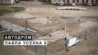 Автодром Павла Усенка 8, Экзамен в ГАИ