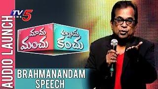 Brahmanandam Funny Speech At Mama Manchu Alludu Kanchu Audio Launch | Mohan Babu | TV5 News