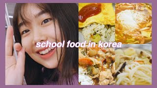 School Lunches & Food in Korea : Why I Can't Lose Weight