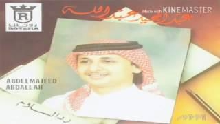 تحميل اغاني أغنيه عبدالمجيد عبدالله كلمات: حيدر مرداس الهزاع خلاص روحي MP3