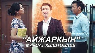 Максат Кыштобаев - Айжаркын / Жаны клип 2019