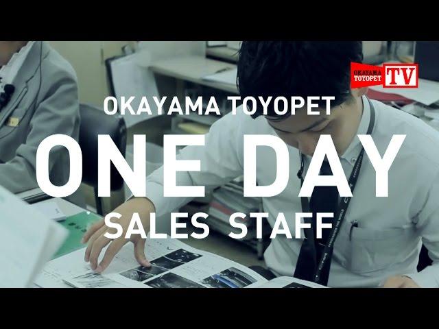 岡山トヨペット「セールススタッフの1日」