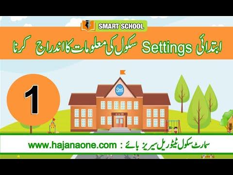 Smart School Urdu Tutorial 1 | How to Setup Smart School