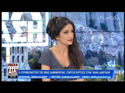 Ο Γιώργος Κύρτσος στην «Άλλη Διάσταση» | 07/06/2019 | ΕΡΤ