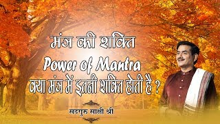 Power of mantra  Sakshi Ram Kripal ji