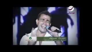 مفيش منك - عمرو دياب تحميل MP3
